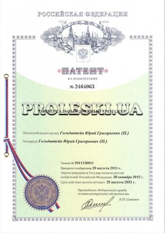 proleski_patent_2